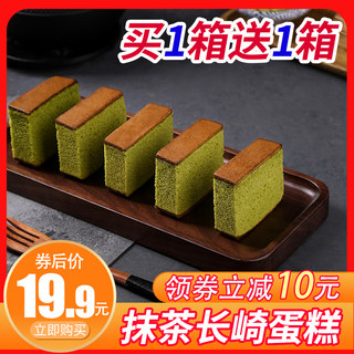 Matcha Nagasaki cake bread FCL lazy breakfast pastry filling hungry supper snack snack net red snack food