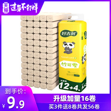 Geely good qualities toilet paper roll towel 16 FCL wholesale home coreless toilet paper roll toilet affordable loaded
