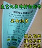 Формирование локоть моста и расчетные формулы Различные линии вытяжки локтя и диаграмма меток схемы моста бесплатная доставка по китаю