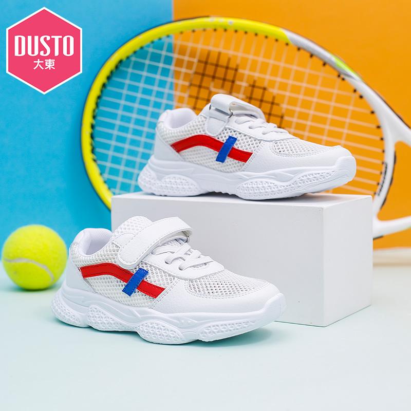 大东鞋子儿童童鞋女童运动鞋2019新款夏季透气男童运动鞋休闲鞋潮