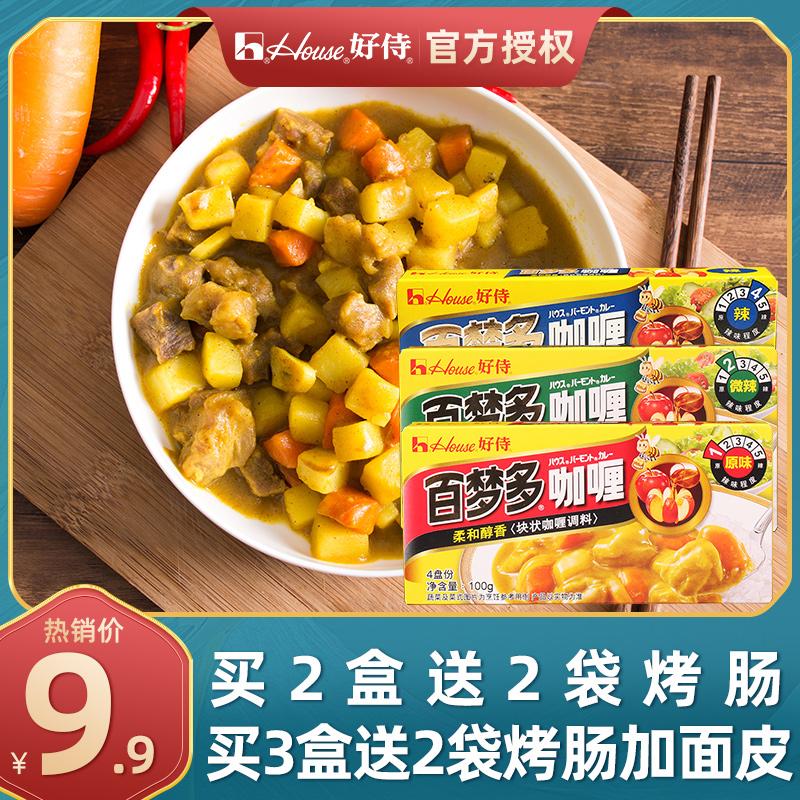 好侍百梦多咖喱原味100g家用儿童咖喱块日式速食鱼蛋鸡肉饭咖喱料