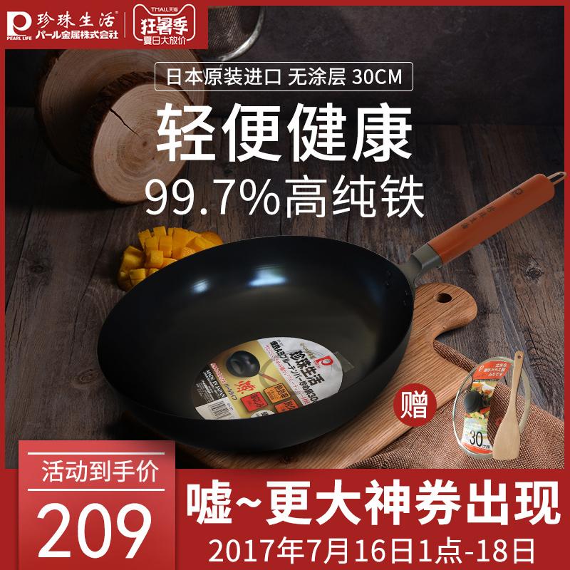 日本进口 珍珠生活 高纯铁 30cm炒锅  GP-137