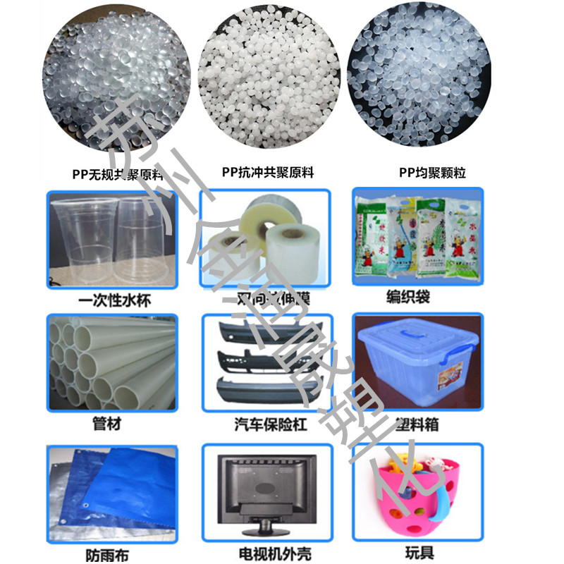 Block copolymer PP raw material Yanshan Petrochemical K8303 injection high  impact pp impact polypropylene raw material