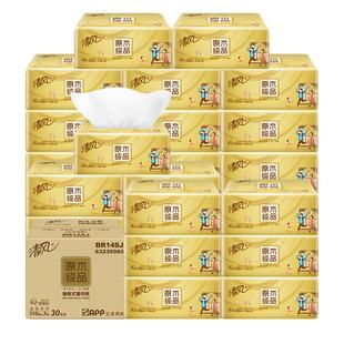 【清风】抽纸面巾纸餐巾纸整箱30包