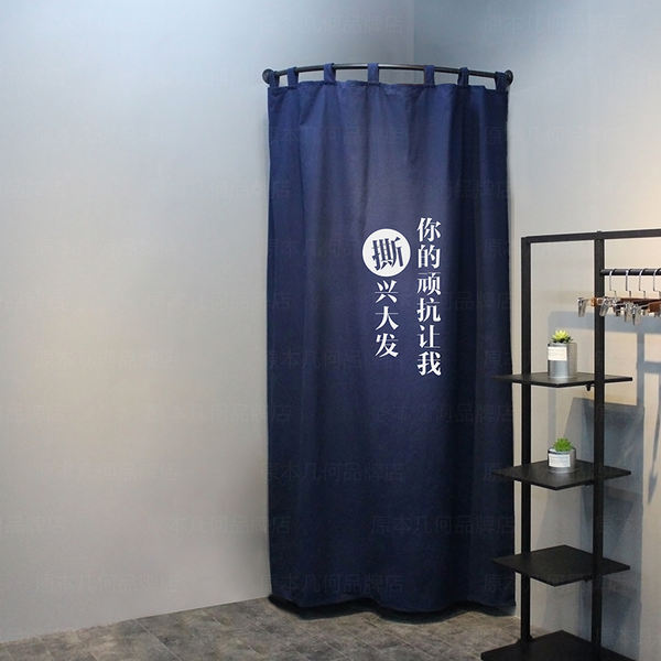 Clothing Store Fitting Room Curtains Dressing Room