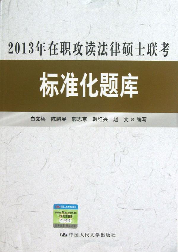 (2013)在职攻读法律硕士联考标准化题库 畅销书籍 正版 法律法规