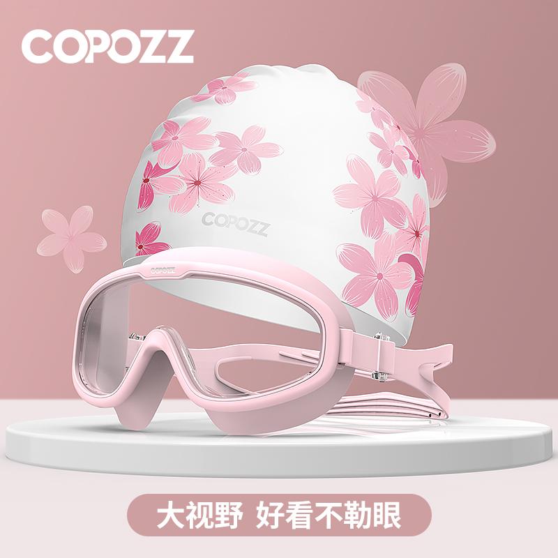 COPOZZ泳镜大框近视高清防水防雾游泳眼镜男女成人潜水泳帽套装备(COPOZZ泳镜大框近视高清防水)