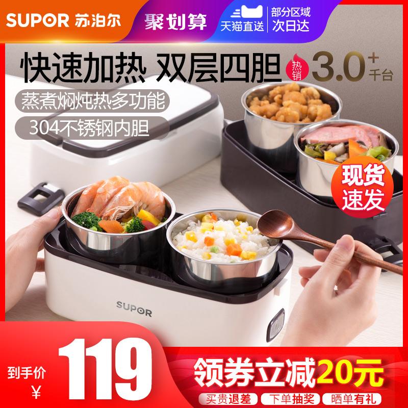 苏泊尔加热饭盒可插电保温上班族电热蒸煮带饭桶锅神器自热便当盒
