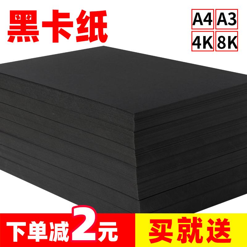 黑色卡纸4k8开手工硬卡纸300克加厚硬纸黑色a4纸黑卡纸8k 4开美术画画纸a3黑纸本手绘
