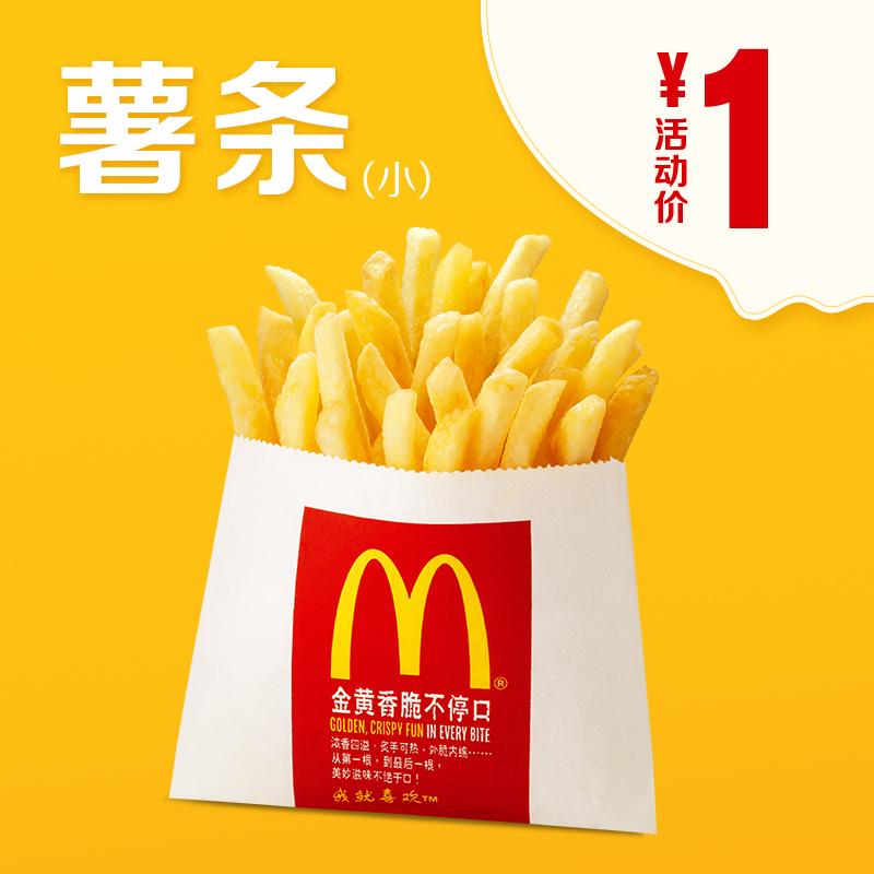 聚划算百亿补贴: 麦当劳 薯条 小 单次券