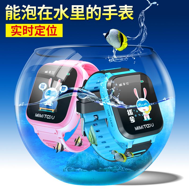 咪咪兔儿童电话手表智能gps定位多功能防水运动手环