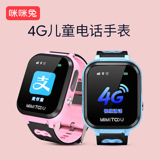 Mimi rabbit children telephone watch smart GPS positioning telecom version multi-function mobile phone primary and middle school students genius waterproof 4G all netcom boys and girls cute sports bracelet photo call card