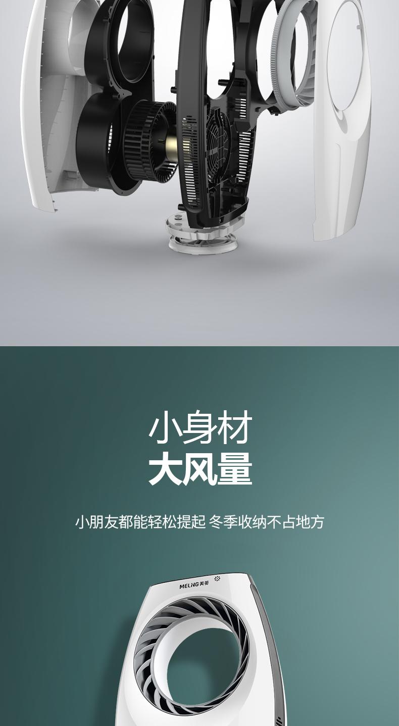 美菱 无叶风扇MKFF1901R ,安全无扇叶技术,轻音循环空气,模拟自然柔风,149元包邮