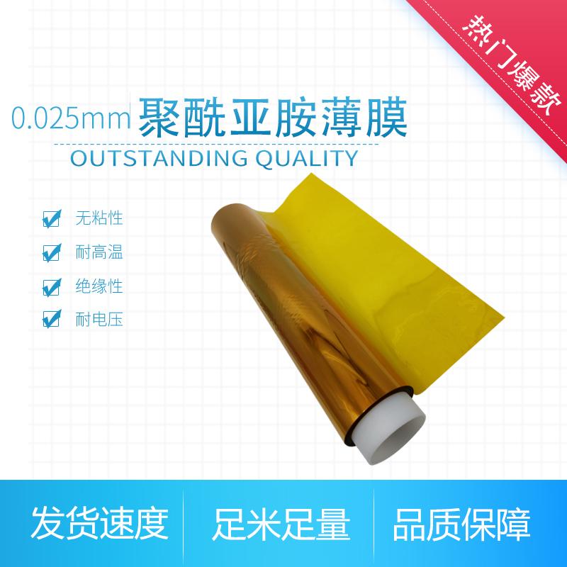 茶色高温薄膜聚酰亚胺薄膜金手指绝缘薄膜PI耐高温薄膜厚0.025mm