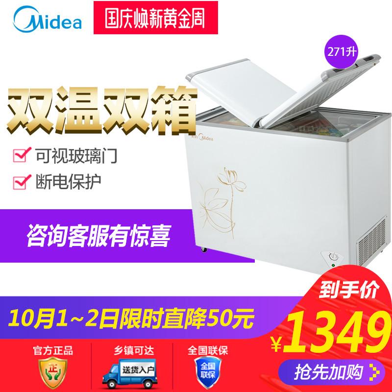 Midea-美的 BCD-271VMQ冷柜商用大冰柜家用臥式冷凍冷藏柜271升