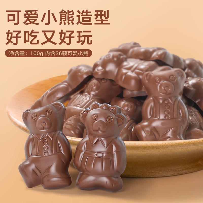 德国进口,0代可可脂,宝宝放心吃:100gx3盒 萨洛缇 小熊纯牛奶巧克力