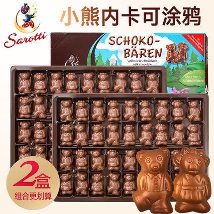 2盒 德国进口 小熊黑白熊牛奶巧克力 儿童糖果零食巧克力生日礼物