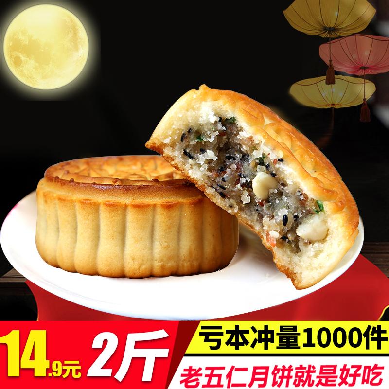 花生仁椒盐月饼中秋老五老式月饼广式1000g(2斤)黑芝麻手工传统
