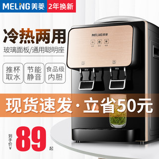Meiling desktop water dispenser home small desktop cooling and heating dormitory mini energy-saving ice warm new water heater