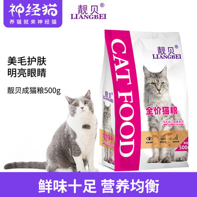 Jingbei Cat Food Adult Cats Kittens Old Cats 10kg20 Catties Beef Salmon Meat Flavor Folding Ears American Short British Short Cat Staple Food