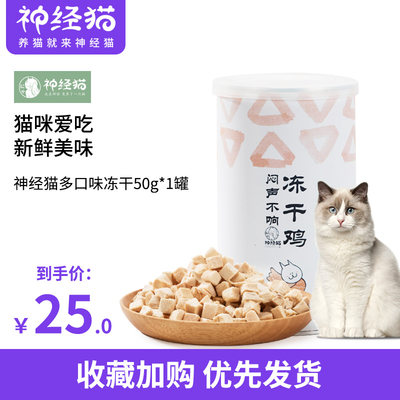 Nervous cat freeze-dried cat snacks kitten meat strips dried meat cat food meat gift package nutrition fattening hair gills 50g*1 can