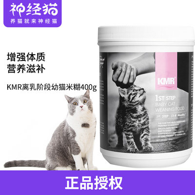 KMR Weaning stage kitten rice cereal hairless cat kitten nutrition newborn kitten pet rice cereal 400g