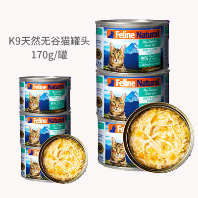 K9 Canned Cat Food New Zealand Grain-Free Wet Food Staple Cat Canned Food 170g Canned Cat Venison Chicken Beef