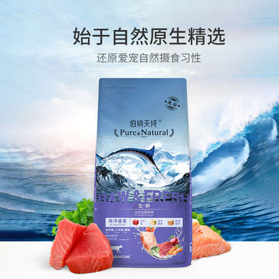 Berna pure freeze-dried cat food 2kg ocean feast Cheng cat, grain, full stage, fat, pure, pure