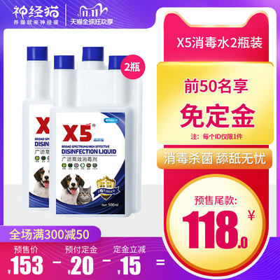 x5 pet disinfectant*2 bottles of cat urine deodorant dog indoor deodorant deodorant sterilization