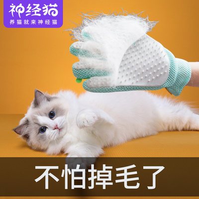 Cat Gloves, Comb, Brush, Dog Comb, Floating Hair Dedicated Artifact, Cat Hair Removal Cleaner, Pet Supplies