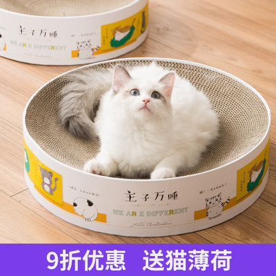 Cat gripper nest corrugated paper gripper anti-cat claw basin non-shaping sofa protects cat supplies toy bowl round