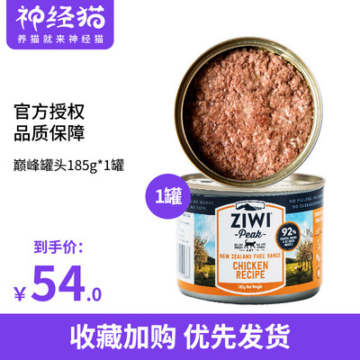Ziyi Pinnacle Cat Canned Food Staple Beef and Lamb Snacks Cat Wet Food Import 185g*1