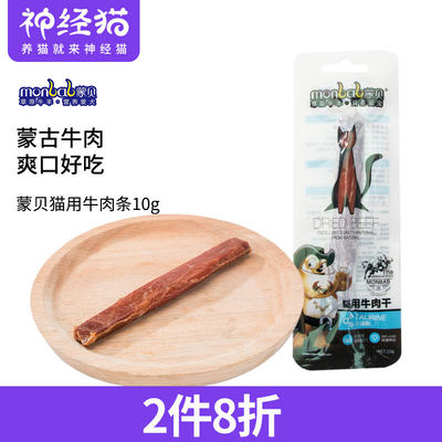 Mongmai snack cat with beef strip grinding stick into cat, chim, chine meat, pet meat, 10g * 5