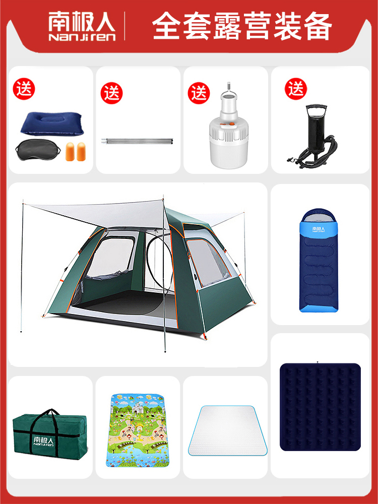 Automatic tent outdoor thickening rainproof field supplies Camping Camping equipment Full set of anti-rain sunscreen Large