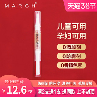 March nail nail oil refers to the nutrition pen anti-stab hand to death skin repair damage nail edge nursing