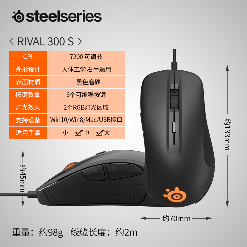 Tmall direct)steelseries Rival 300s optical FPS gaming mouse