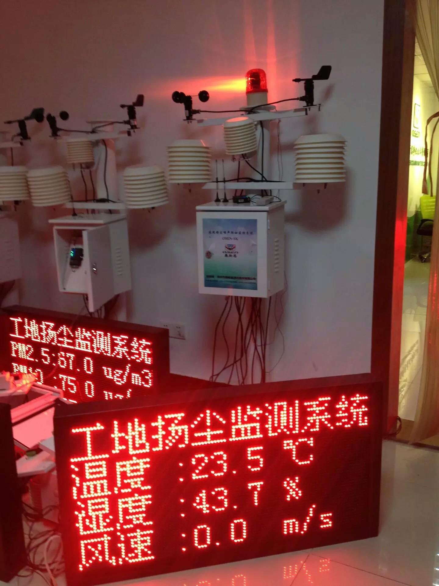广州建筑工地扬尘在线监测系统 番禹工地扬尘噪监测仪