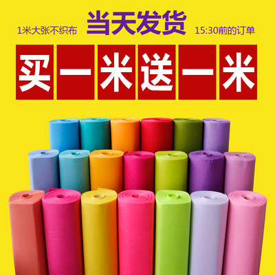 Non-woven non-woven fabric woven fabric making handmade diy material package kindergarten wall stickers book thickening color creativity