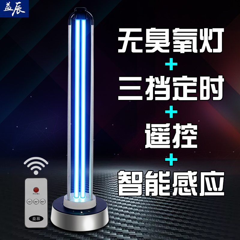 [estimated 24 Hours Delivery] 100w [no Ozone Lamp + Third Gear Timing + Remote Control + Smart Sensor]