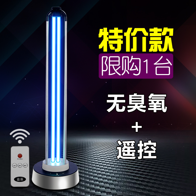 Special Price 100w [no Ozone + 3 Timing + Remote Control] (limited To 1 Unit)
