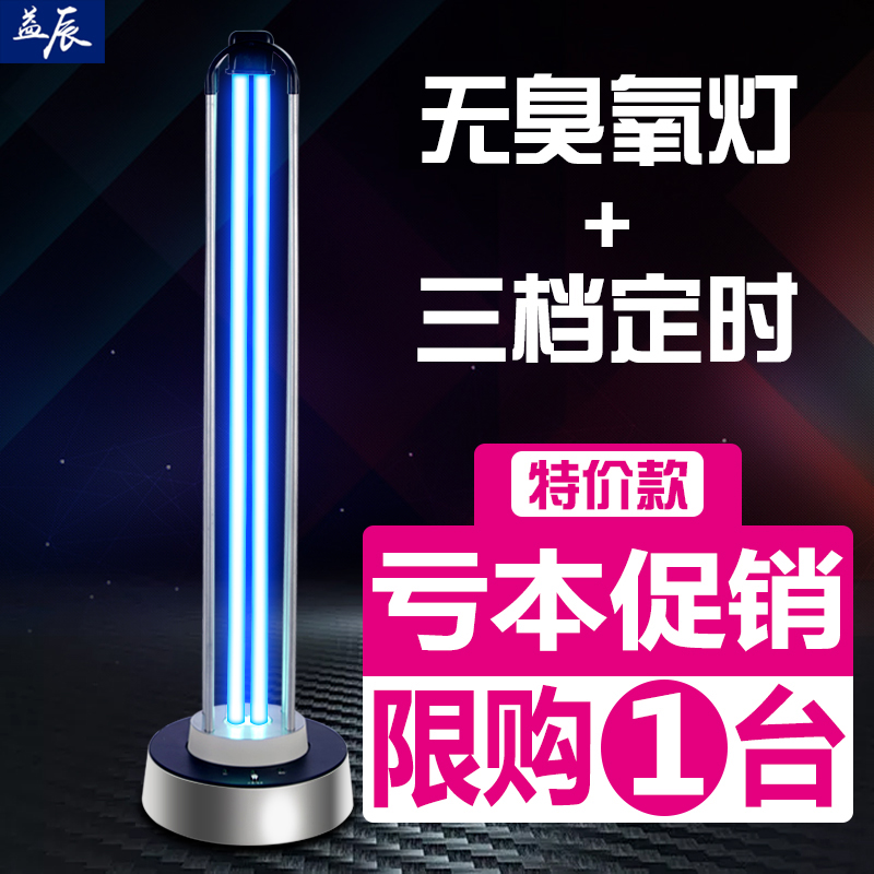 Special Offer 100w [no Ozone Lamp + Third Gear Timing] (no Remote Control) Limited To 1 Set