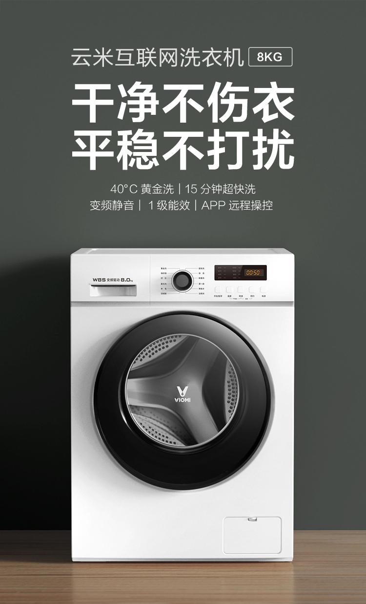 云米互联网洗衣机8KG-750_01.jpg