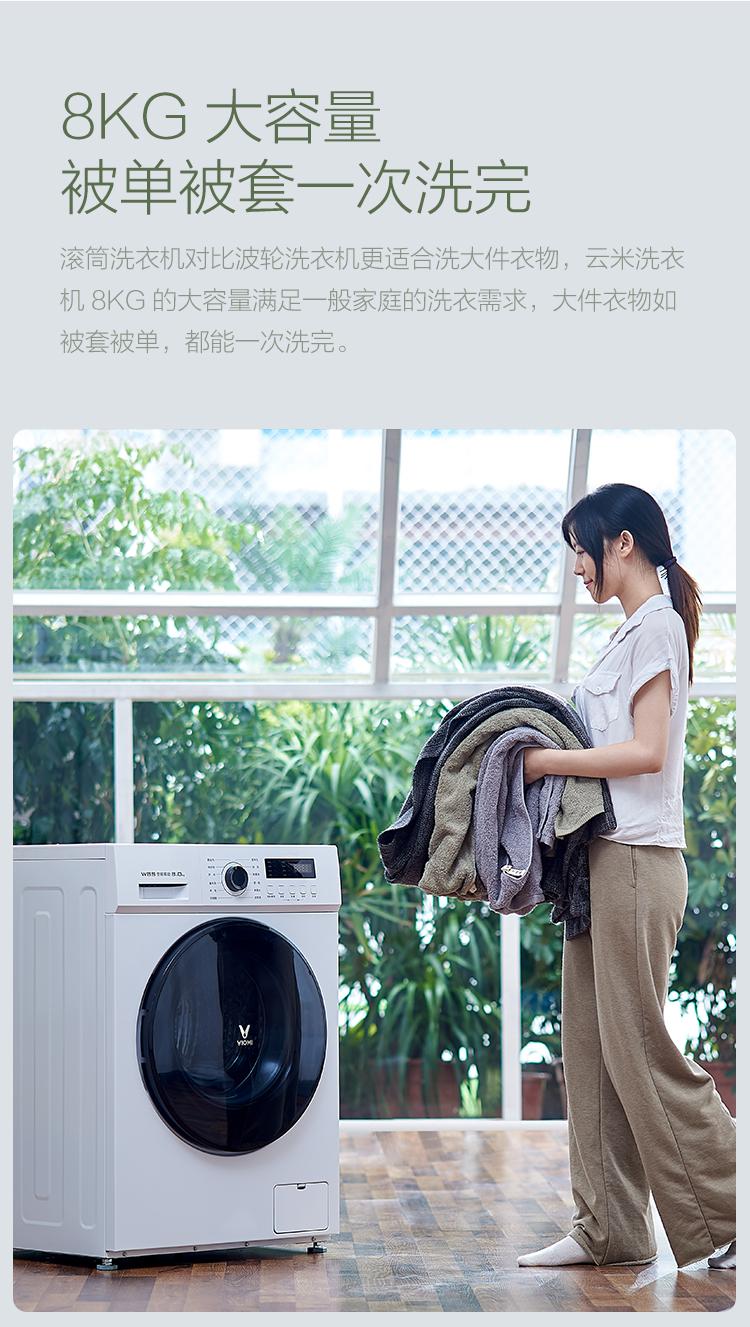 云米互联网洗衣机8KG-750_11.jpg