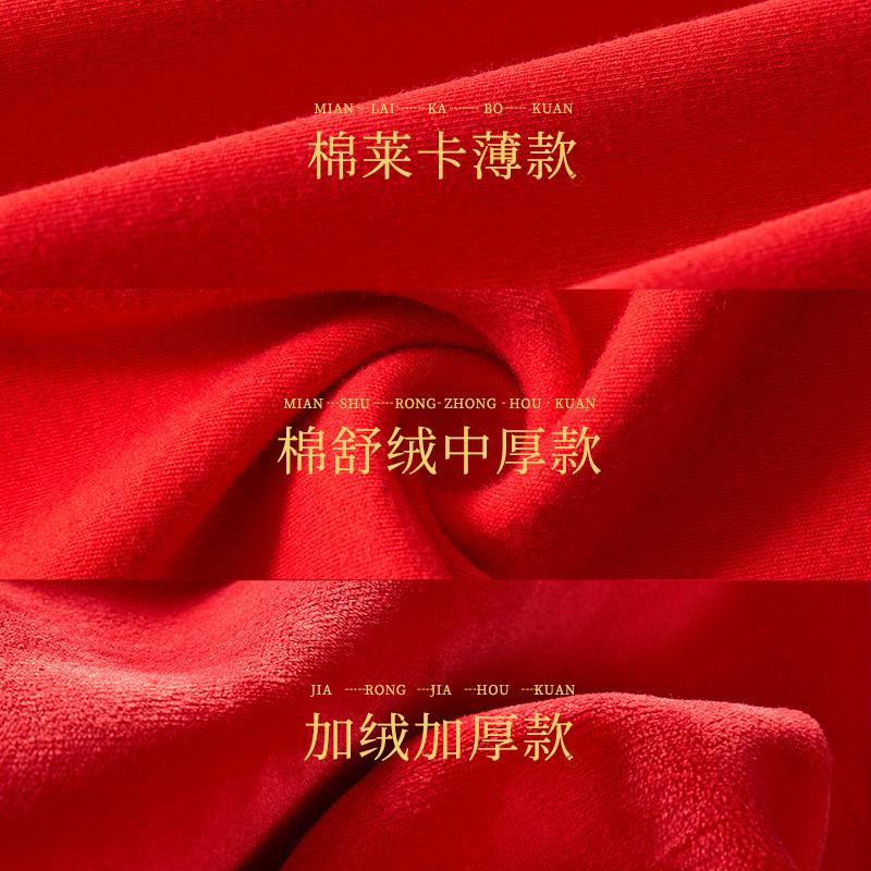 朵朵暖大红色本命年保暖内衣套装男士内裤袜子秋衣秋裤女结婚礼物