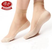 【浪莎】薄款防勾丝棉底短袜10双