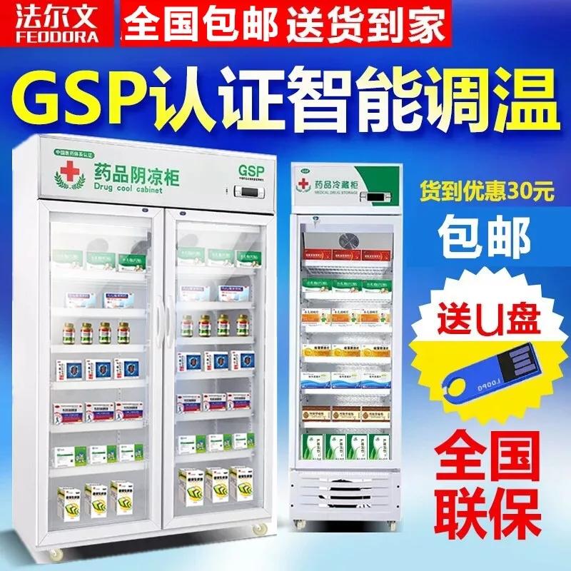 法爾文藥品陰涼柜醫用冷藏立式展示柜GSP認證醫院冰箱藥店雙門柜