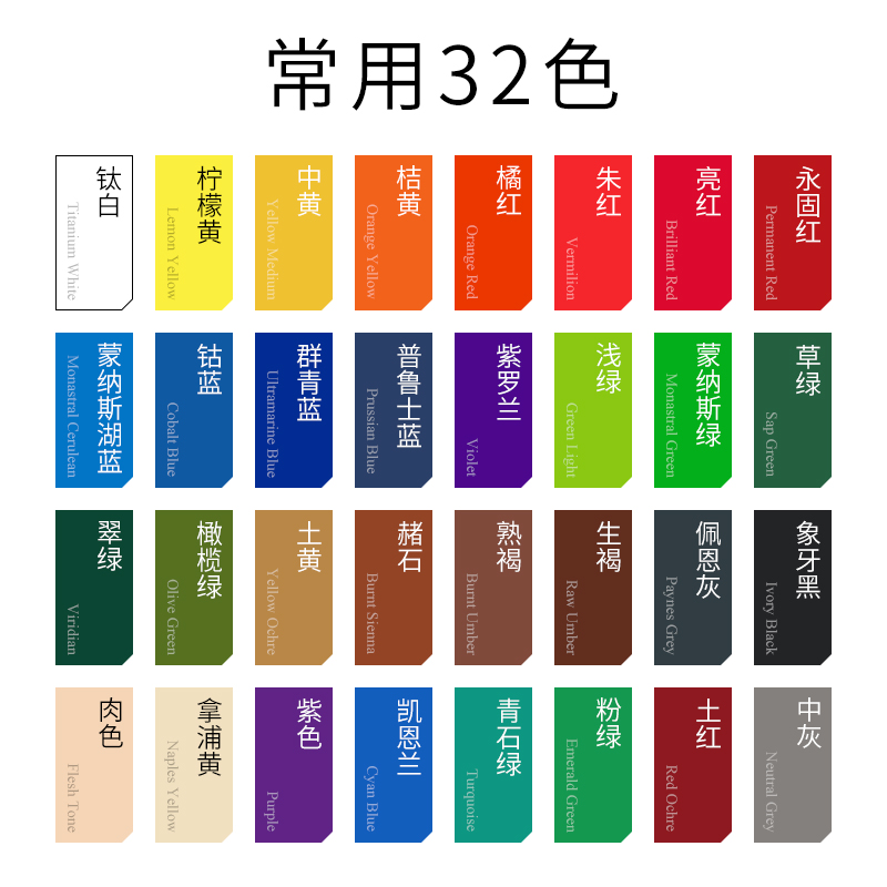 COMMONLY USED 32 COLORS