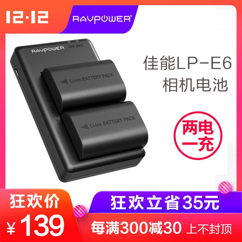 Ravpower佳能单反LP-E6 5DS 5D4 80D 5D2 5D3 70D 60D 6D 7D2 7D 5DSR 6D2 E6相机电池