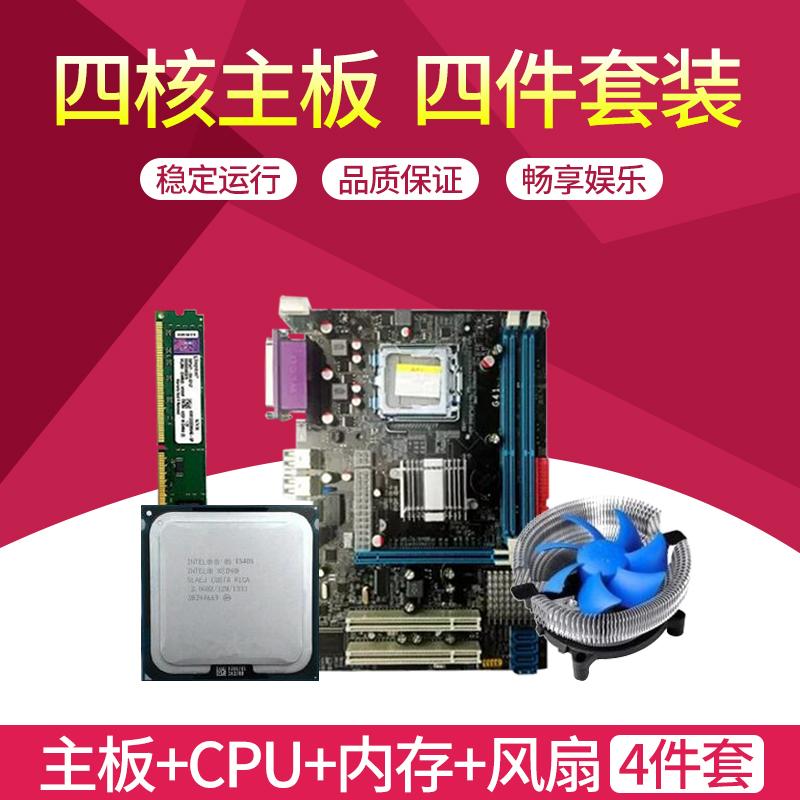 Бесплатная доставка по китаю Владелец настольного компьютера панель комплект G41 quad-core C кожзаменитель 2.5G память 4г Мастер игры панель комплект 4 предмета