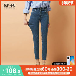 SP-68 light blue slim nine points small feet jeans ladies spring and summer new high waist slimming high pants